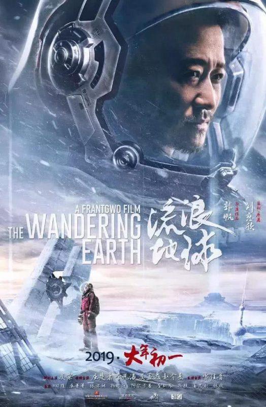 Wandering Earth - Vater und Sohn